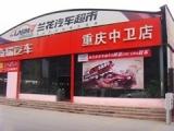 重庆中卫医用汽车销售有限公司