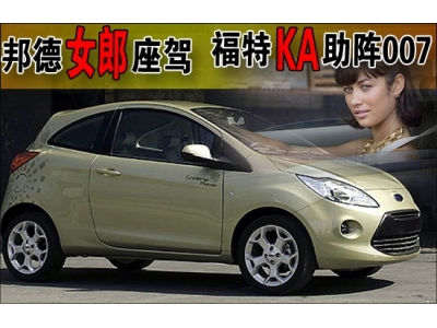 邦德女郎新座驾 福特KA