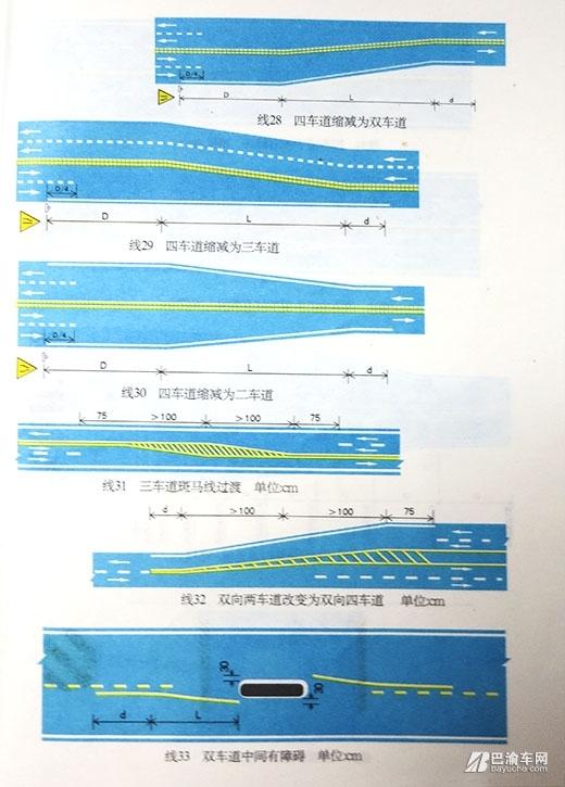 道路交通标线高清 道路交通标线 常见交通标线图解