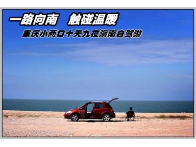 一路向南:重庆小两口海南自驾游