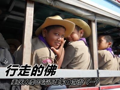 泰国清迈租车自驾游(一)