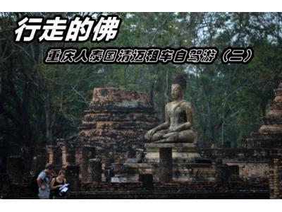 泰国清迈租车自驾游(二)