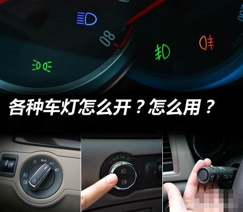 车灯开关在哪里?都长啥样?