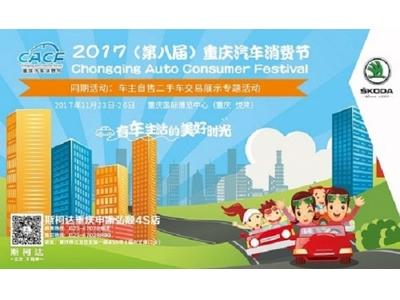 上汽斯柯达将亮相重庆第八届汽车消费节