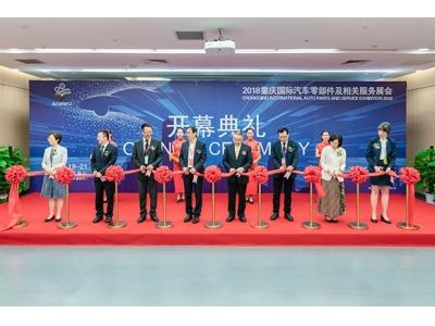 重庆国际汽车零部件及相关服务展览会