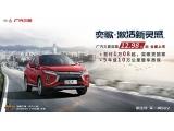 广汽三菱奕歌全新上市,售价12.98万元-18.58万元