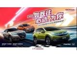 东风Honda驾悦体验营第二季重庆站完美呈现