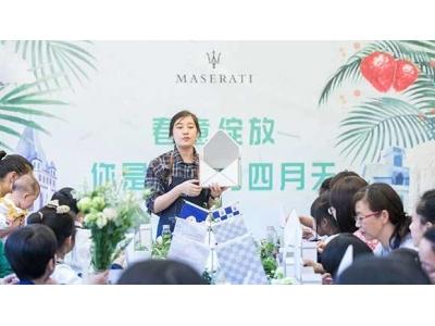 运天(中国)重庆玛莎拉蒂《春意绽放丨你是人间的四月天》活动回顾