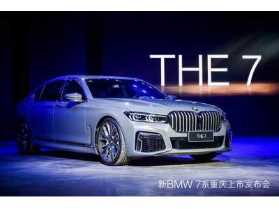 創新科技 新BMW 7系山城榮耀上市