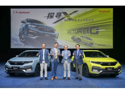 全新XR-V售价12.79万元—17.59万