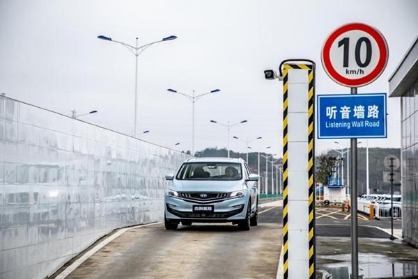 【新闻稿】质信中国造 吉利智擎技术品质之旅 1437