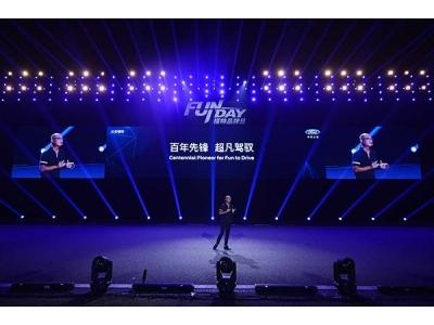 最大规模福特品牌体验活动——FUN DAY品牌日于赛场燃情启幕