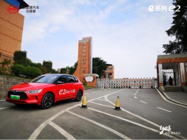 _比亚迪e2——开启电动出行全场景用车试驾体验590