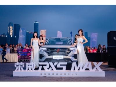 """""""重庆首航之夜""""智联网硬核中型SUV荣威RX5 MAX硬核亮相"""