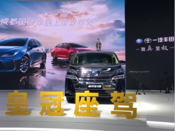_【后续稿(产品方向)】众多新产品亮相,一汽丰田在成都车展描述决心与未来2517