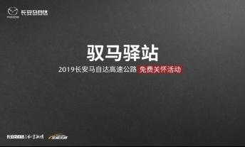 2019国庆节长安马自达高速公路免费关怀活动完美收官93