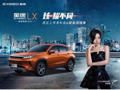 全面超越合资,EXEED星途LX重庆炫·耀上市
