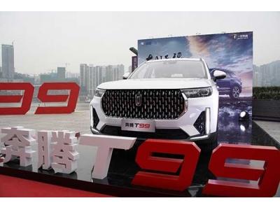 """用科技诠释""""大AI无疆""""大五座智慧旗舰SUV奔腾T99西南区上市"""
