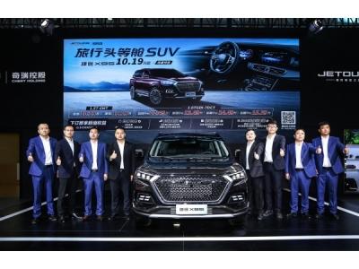 引爆廣州車展,捷途X95正式預售