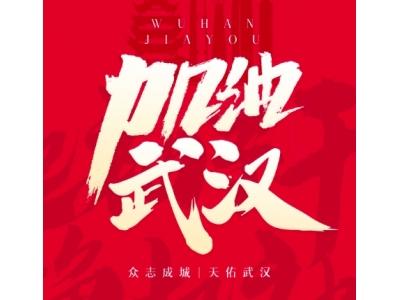 """【一汽丰田抗""""疫""""实录】连线湖北,连线武汉"""