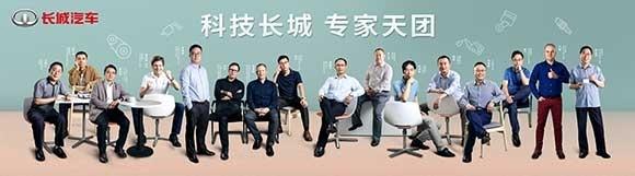 12.长城汽车专家天团