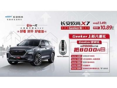 长安欧尚X7 Geeker版先行未来