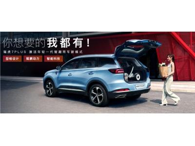 10万级SUV新晋黑马 瑞虎7 PLUS首发亮相成都车展
